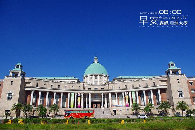 台中亞洲大學
