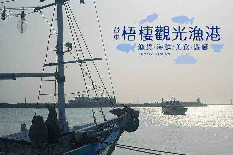 台中梧棲港觀光漁市
