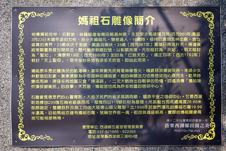 世界第一高的媽祖石雕神像