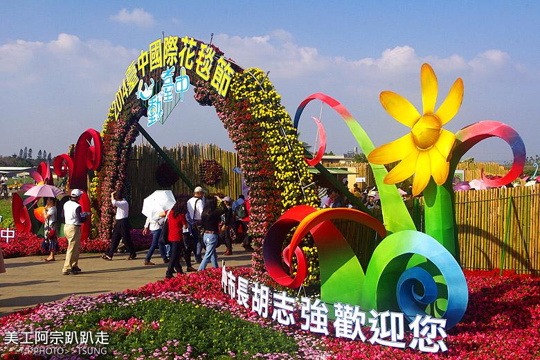 2014新社花海節