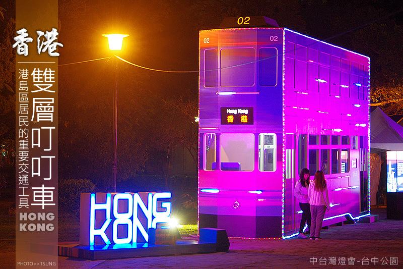 中台灣燈會