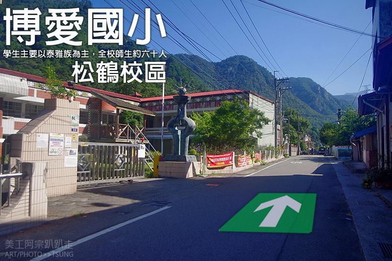 谷關七雄八仙山【松鶴線】