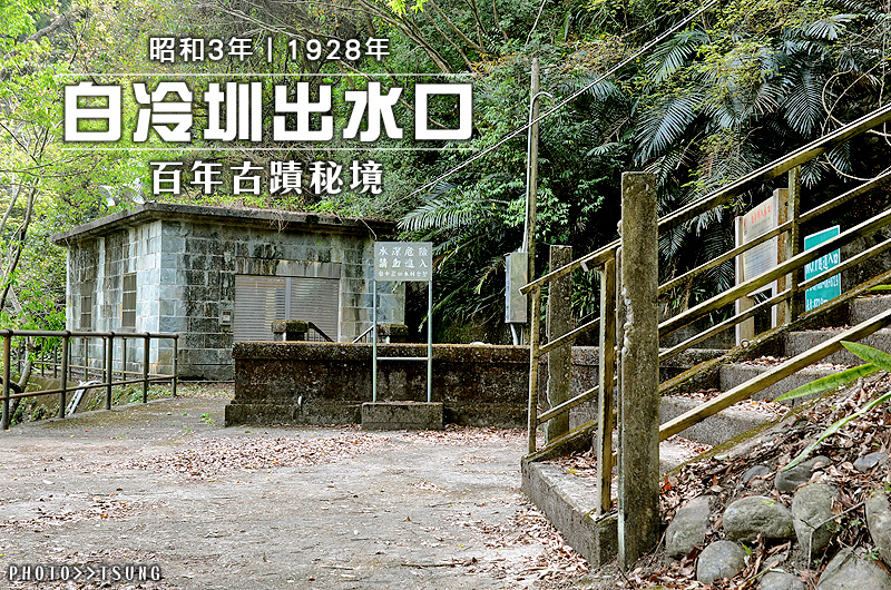 百年古蹟秘境︱白冷圳出水口