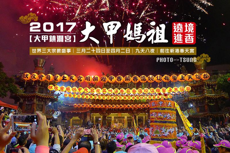 2017大甲媽祖遶境