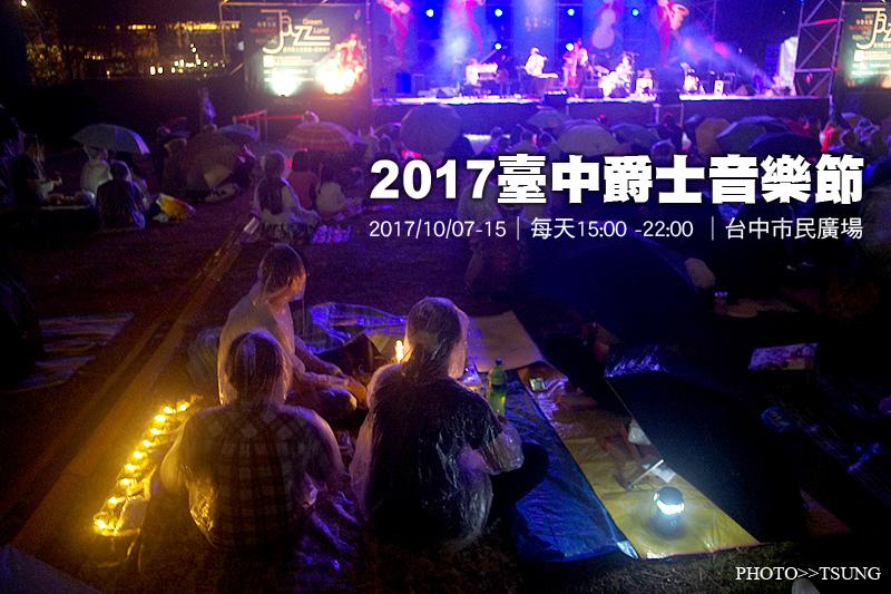 2017臺中爵士音樂節