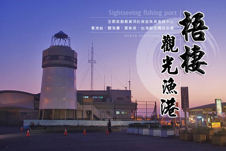 台中梧棲觀光漁市