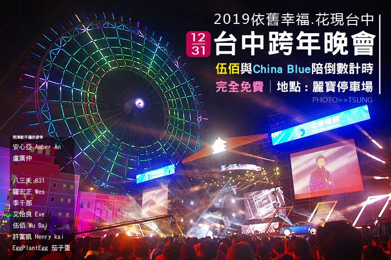 2019跨年晚會