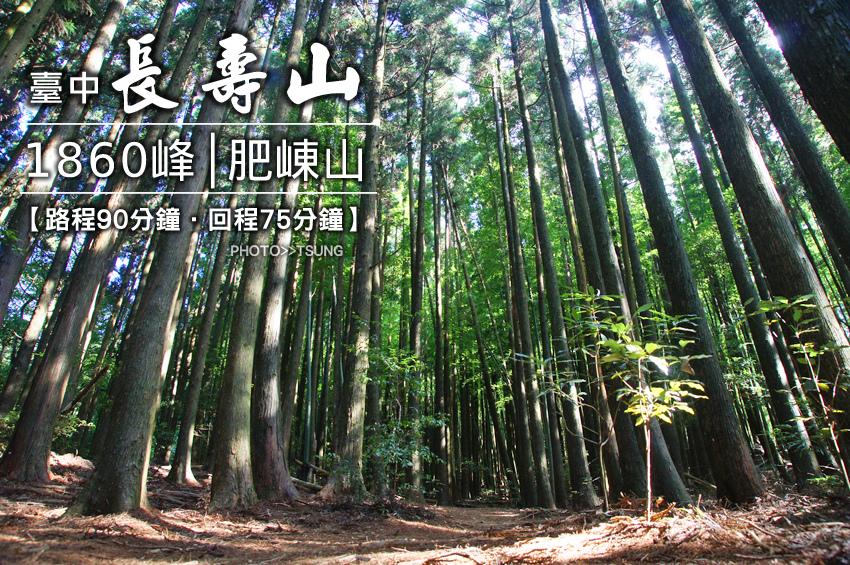 台中長壽山