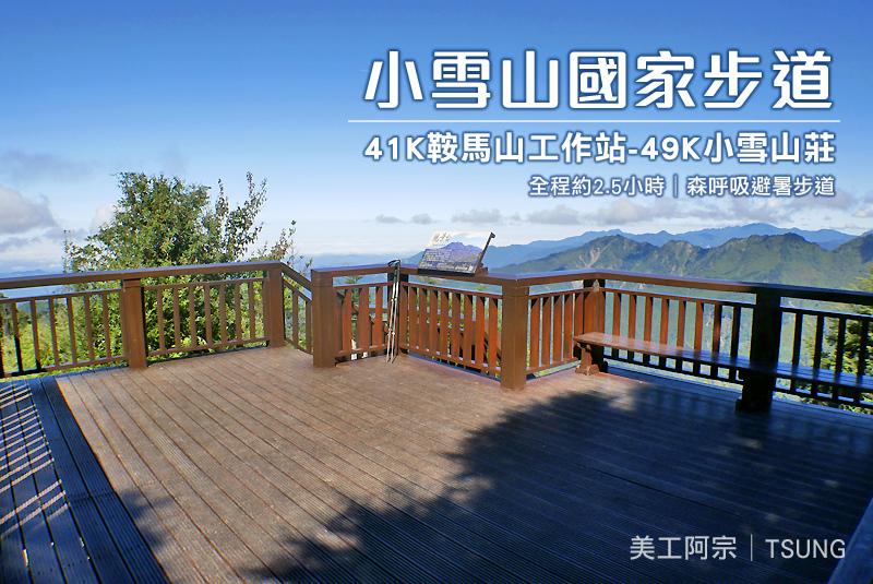 小雪國家步道│森呼吸避暑清新步道