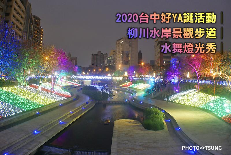 2020台中好YA誕活動 │柳川水岸景觀步道 │水舞燈光秀