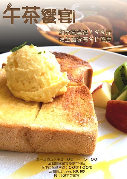 午茶饗宴海報-01 - 複製