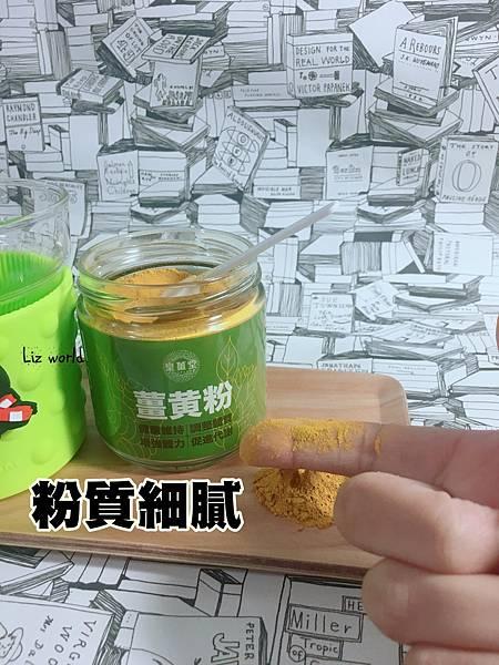 【皇薑堂】薑黃錠、薑黃粉