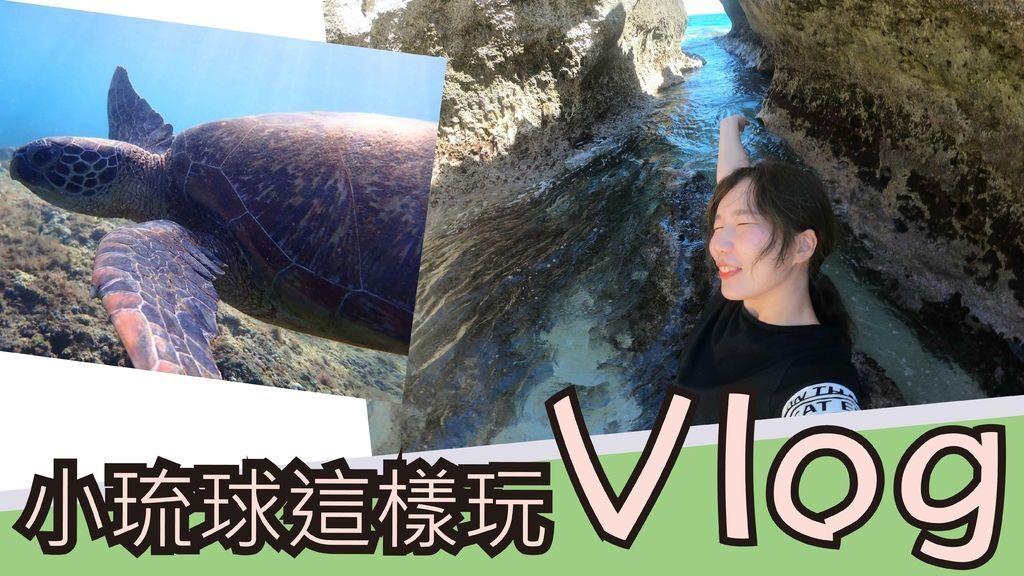小琉球_vlog.jpg