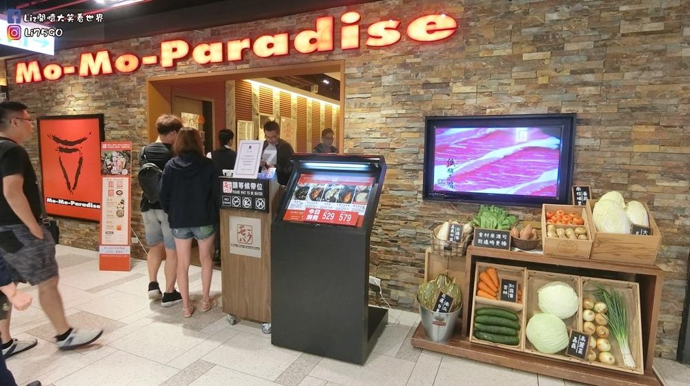 Mo-Mo-Paradise壽喜燒 (106)Liz開懷大笑看世界.JPG