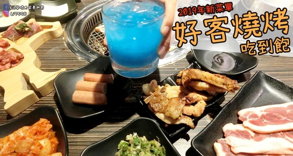 2019好客燒烤【Blog】部落格公版圖樣-36Liz開懷大笑看世界.jpg