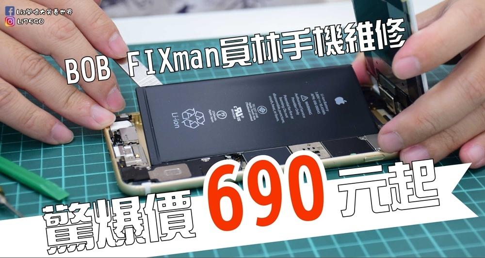 BOBfixman手機維修-彰化修手機-換電池【Blog】部落格公版圖樣-08Liz開懷大笑看世界.jpg
