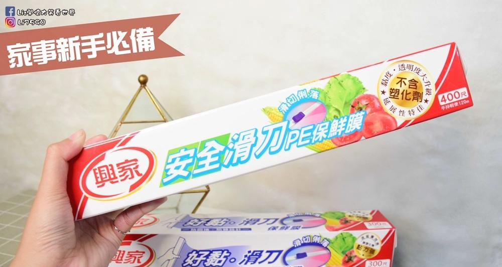 興家安全滑刀PE保鮮膜-楓康【Blog】部落格公版圖樣-07Liz開懷大笑看世界.jpg