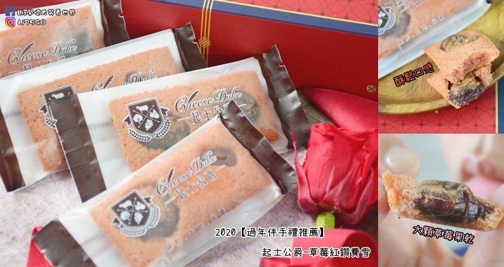 起士公爵-草莓紅鑽費雪13131Liz開懷大笑看世界.jpg