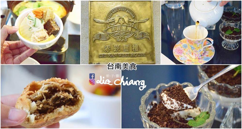 赤崁璽樓-蔬食、素食catsLiz chiang 栗子醬.jpg