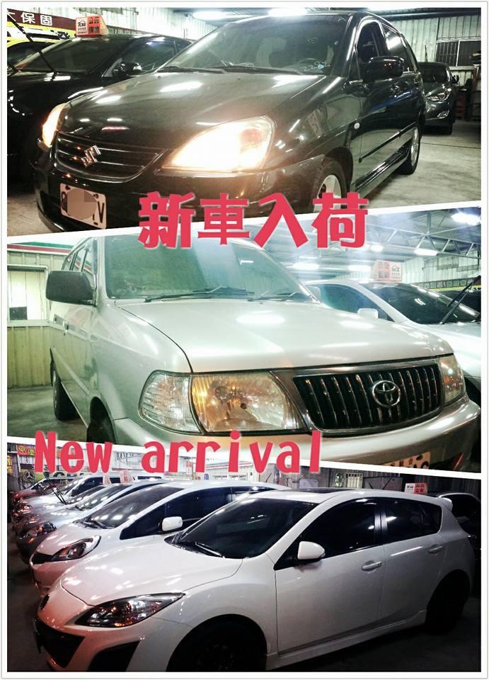 0911-新車資訊