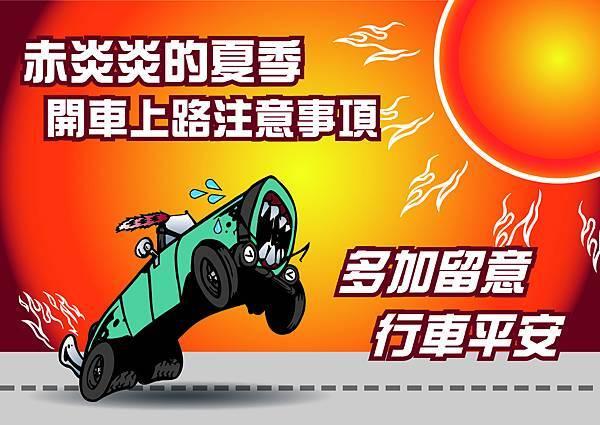 赤炎炎的夏季 開車上路注意事項