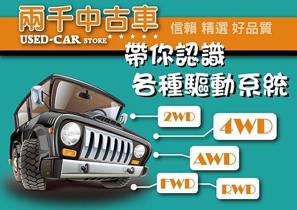 4WD 各種驅動系統.jpg