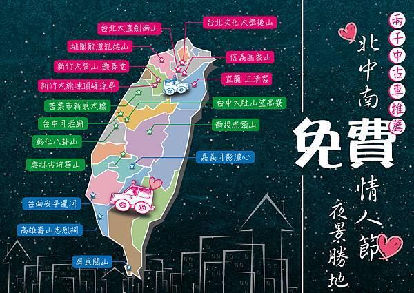 七夕-北中南免費夜景勝地