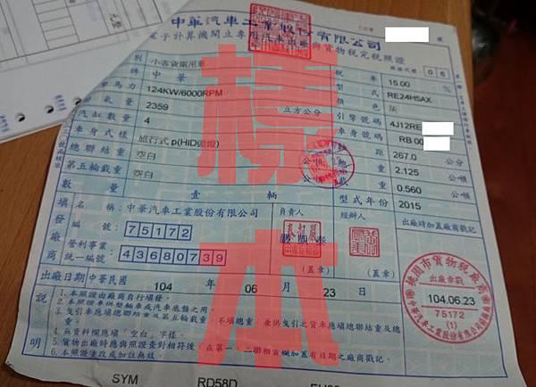 中華汽車出廠證明-樣本.jpg