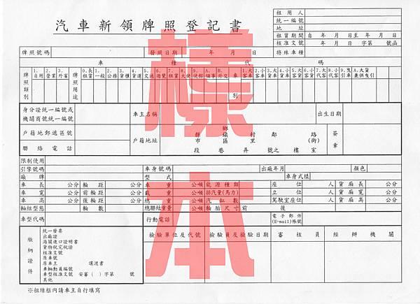 汽車新領牌照登記書.jpg