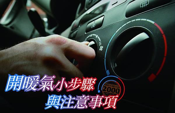 開暖氣小步驟-01.jpg