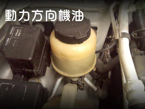 6-動力方向機油.jpg