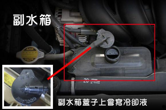 9-副水箱蓋.jpg