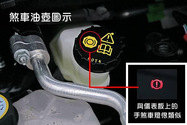 3-煞車油壺.jpg