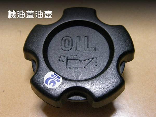 1-機油蓋油壺.jpg