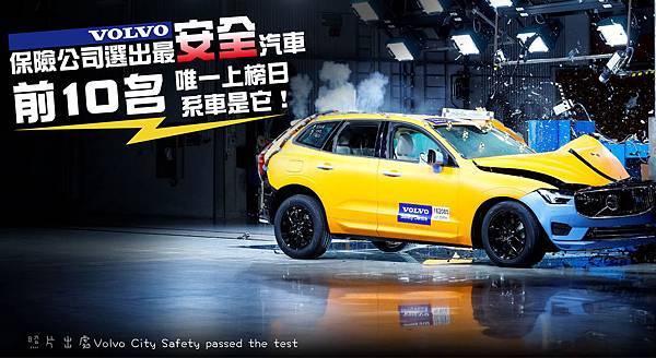 保險公司選出最安全汽車前10名唯一上榜日系車是它-01.jpg