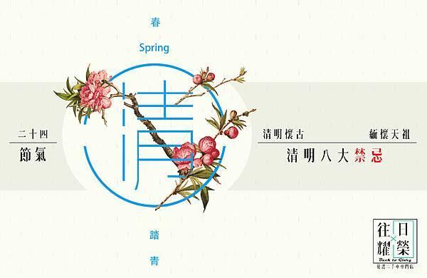 清明節-01.jpg