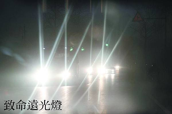 遠光燈.jpg