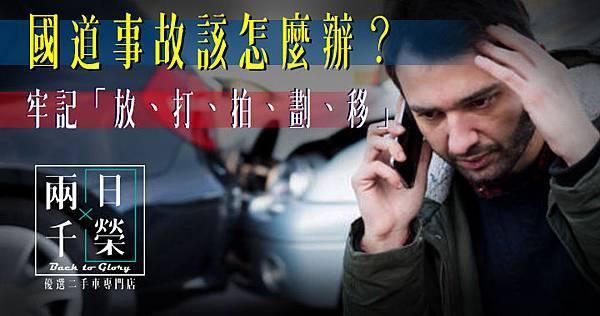 國道事故該怎麼辦