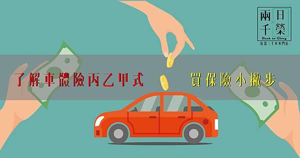 了解車體險-02.jpg