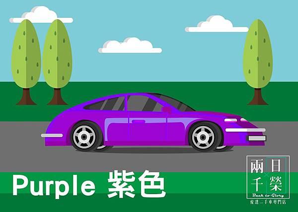 PURPLE 紫色.jpg