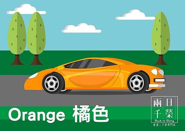 ORANGE 橘色.jpg