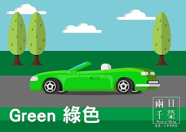 GREEN 綠色.jpg