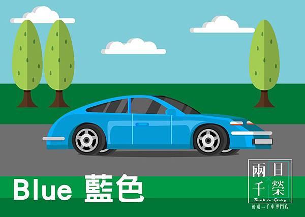 BLUE 藍色.jpg