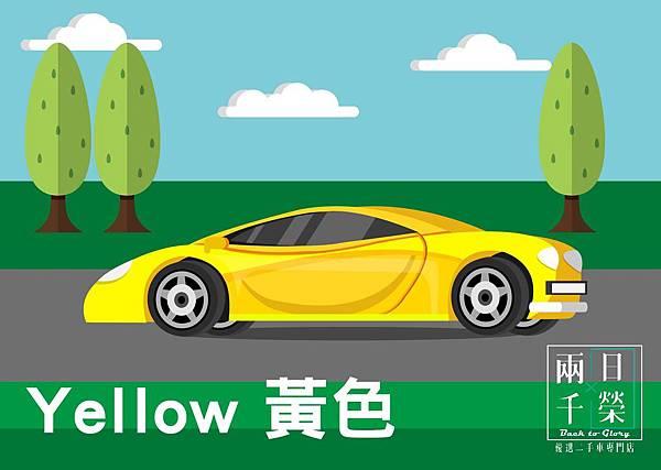 YELLOW 黃色.jpg