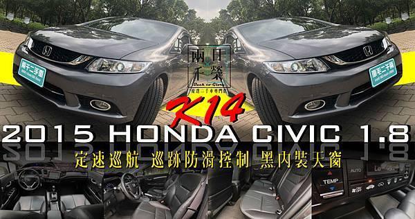 2015 HONDA CIVIC K14.jpg