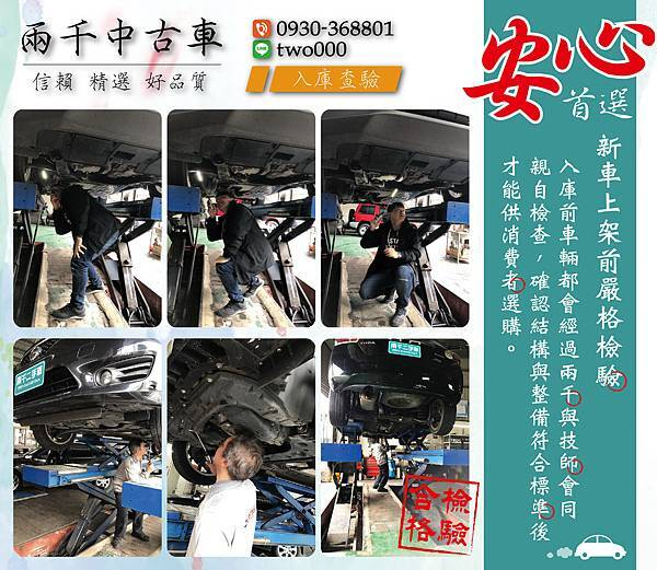 車輛檢查-02.jpg