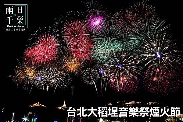 台北大稻埕音樂祭煙火節.jpg