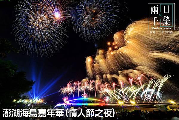澎湖海島嘉年華.jpg