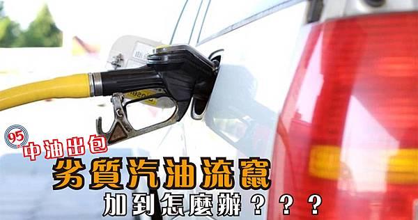 不小心加到劣質汽油 封面