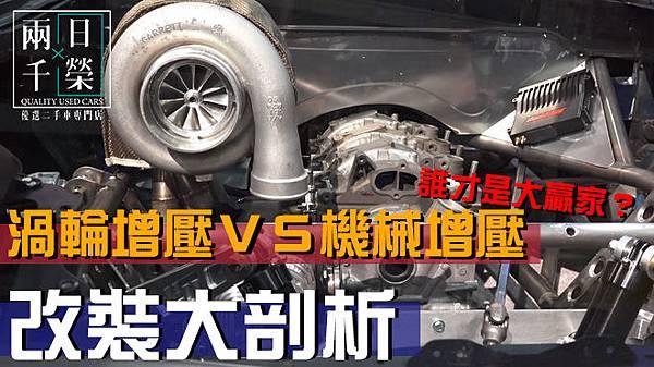 渦輪增壓 VS 機械增壓